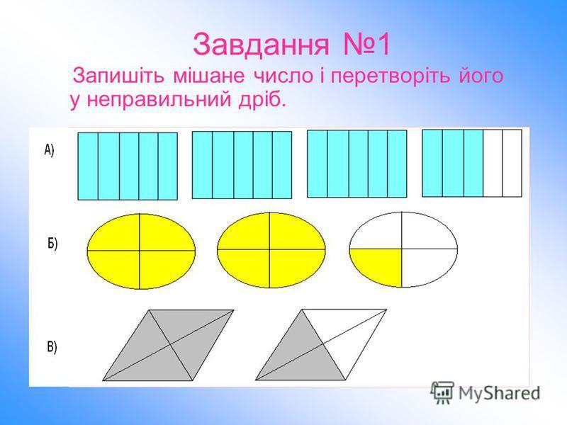 Завдання 1 Запишіть мішане число і перетворіть його у неправильний дріб.