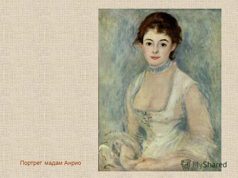 Портрет мадам Анрио