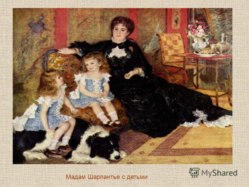 Мадам Шарпантье с детьми