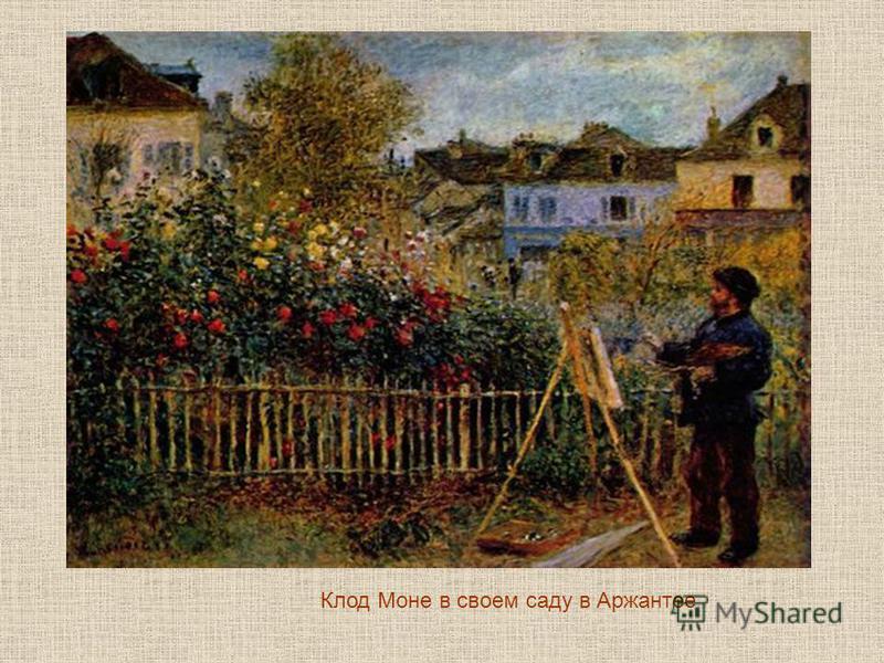 Клод Моне в своем саду в Аржантее