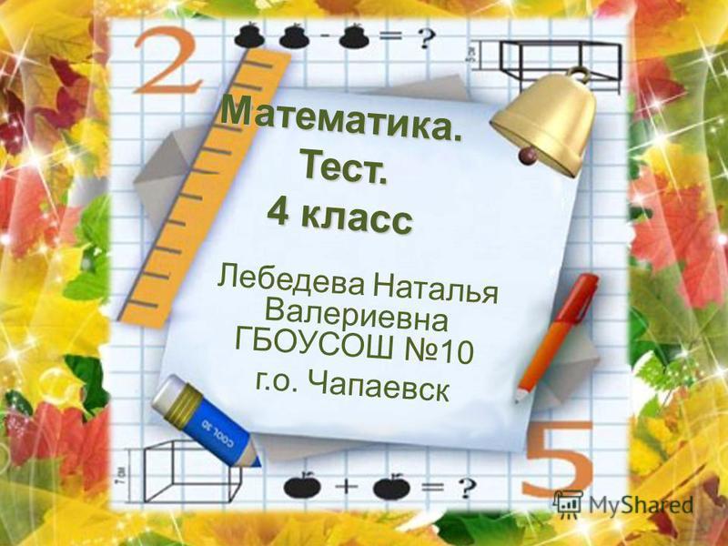 Лебедева Наталья Валериевна ГБОУСОШ 10 г.о. Чапаевск