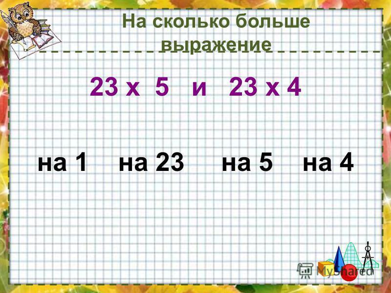 23 х 5 и 23 х 4 на 1 на 23 на 5 на 4