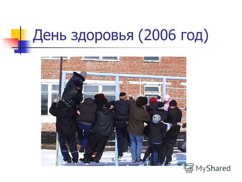 День здоровья (2006 год)