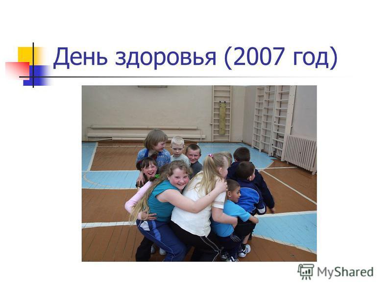 День здоровья (2007 год)