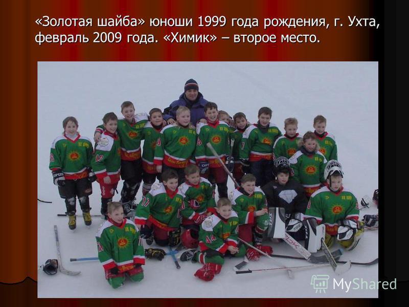 «Золотая шайба» юноши 1999 года рождения, г. Ухта, февраль 2009 года. «Химик» – второе место.