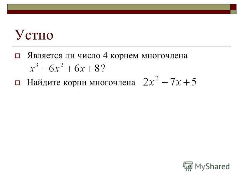 Устно Является ли число 4 корнем многочлена Найдите корни многочлена