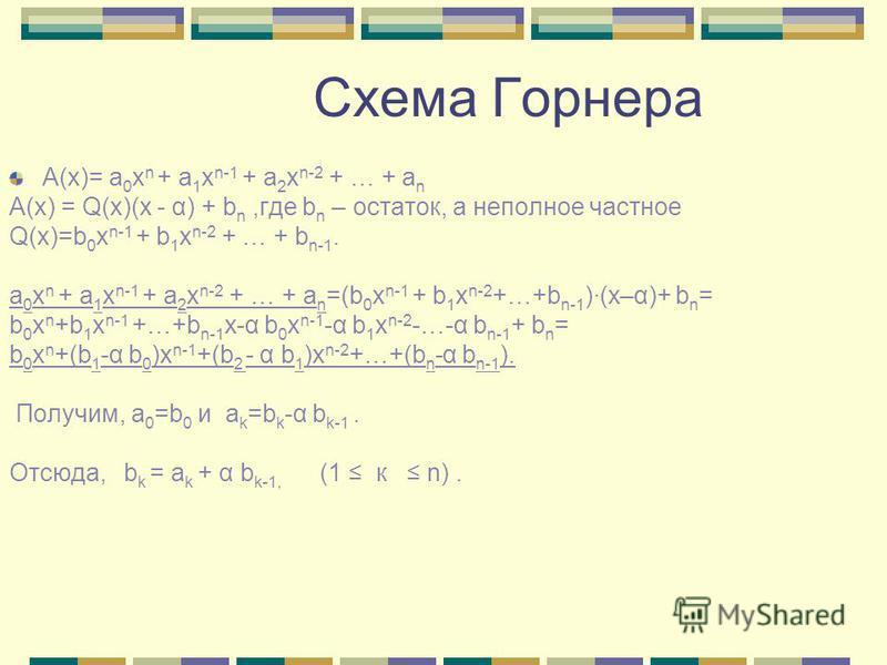 Схема Горнера A(x)= a 0 x n +