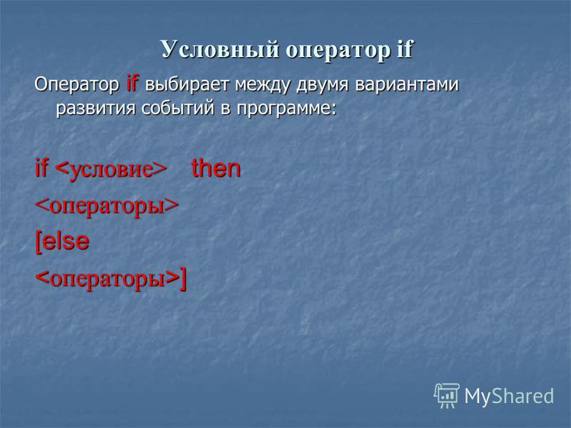Условный оператор if Оператор if выбирает между двумя вариантами развития событий в программе: if then <операторы>[else ] ]