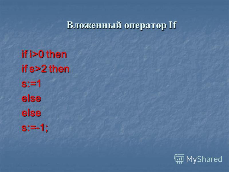 Вложенный оператор If if i>0 then if s>2 then s:=1elseelses:=-1;