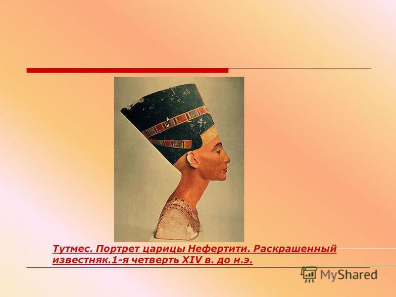 Тутмес. Портрет царицы Нефертити. Раскрашенный известняк.1-я четверть XIV в. до н.э.