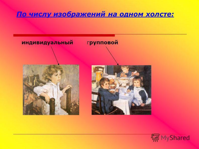индивидуальный групповой По числу изображений на одном холсте: