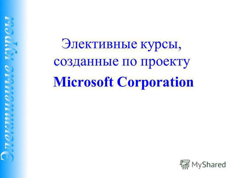 Элективные курсы, созданные по проекту Microsoft Corporation
