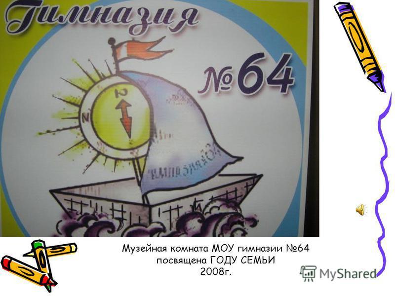 Музейная комната МОУ гимназии 64 посвящена ГОДУ СЕМЬИ 2008 г.