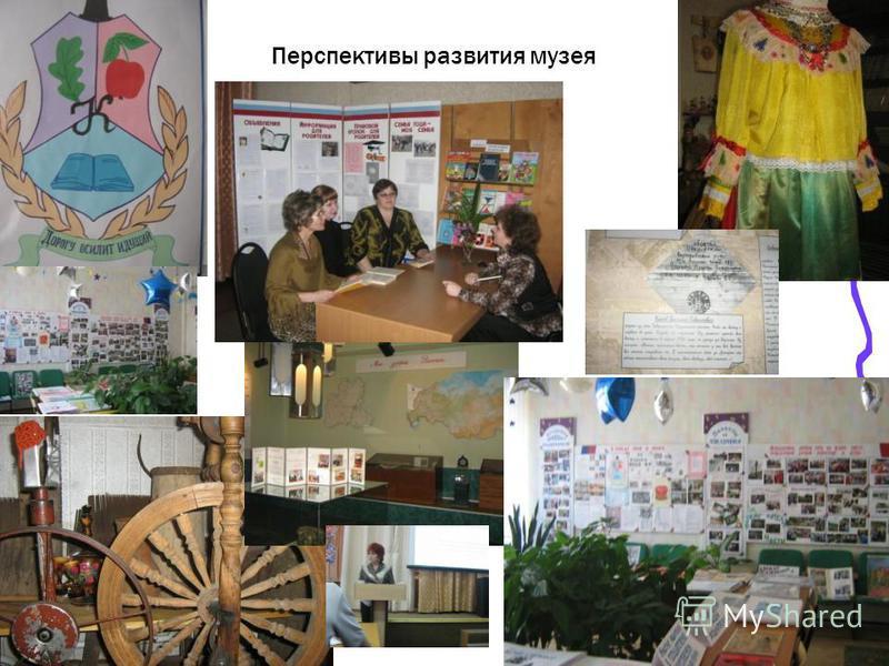Перспективы развития музея