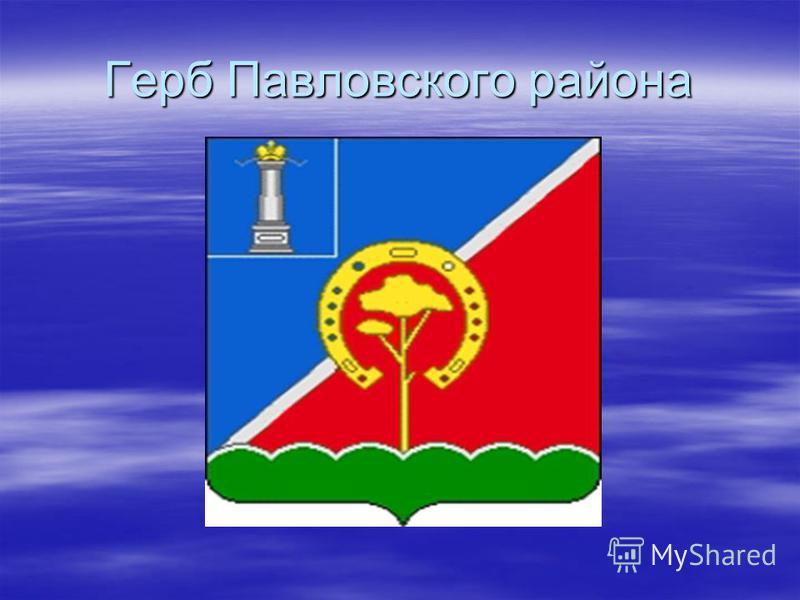 Герб Павловского района