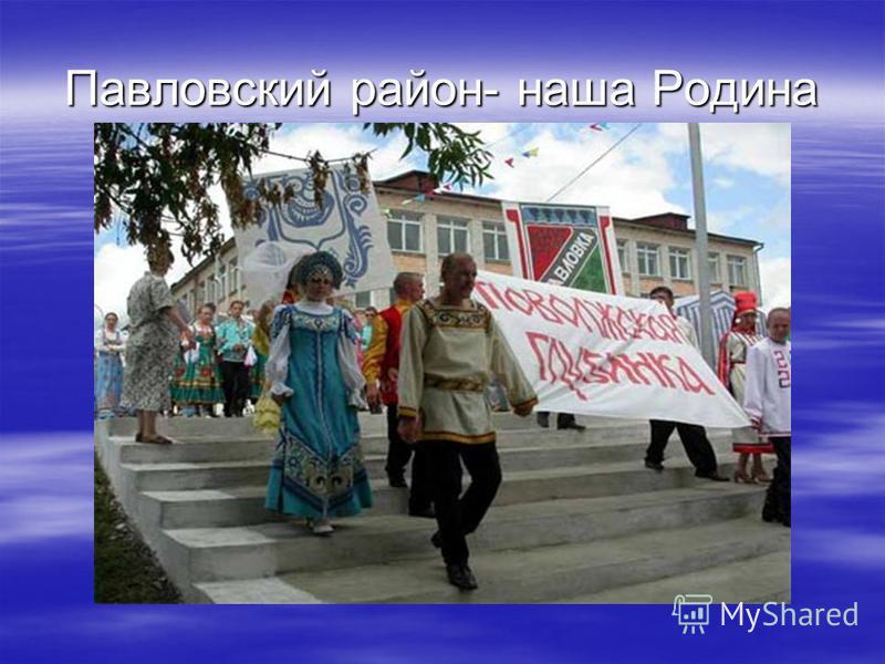 Павловский район- наша Родина