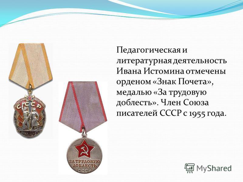 Писатель занимается и живописью. Две его картины «Арест легендарного вождя ненецком-хантыйской бедноты Ваули Пиеттомина» и «Ленин на Ямале» выставлены в Салехардском краеведческом музее.