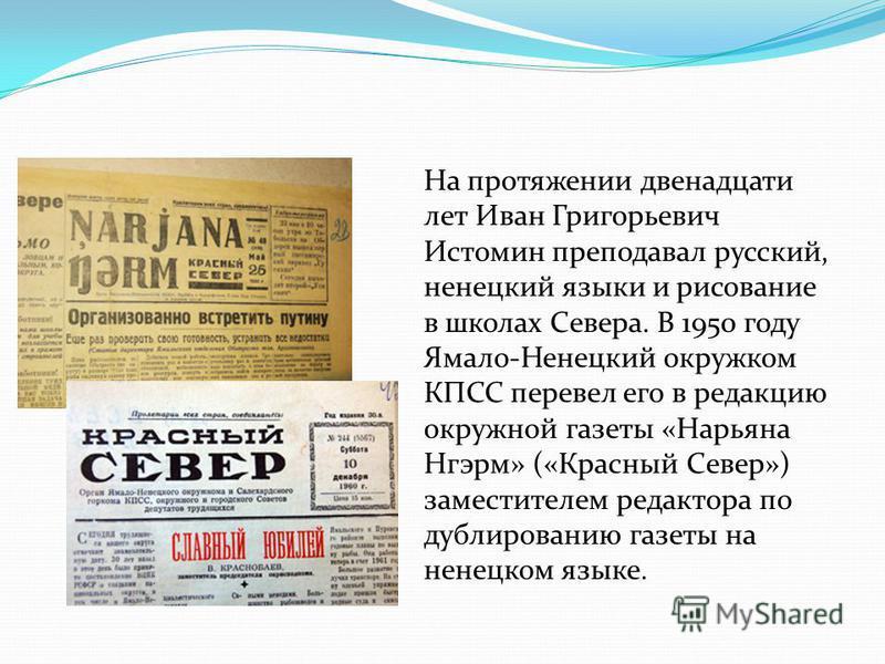 В 1934 году в Мужах окончил семилетку, переехал в город Салехард, с отличием окончил национальное педагогическое училище в 1938 году. В стенах педучилища был одним из организаторов национального литературного кружка и рукописного журнала «Ямал тату»