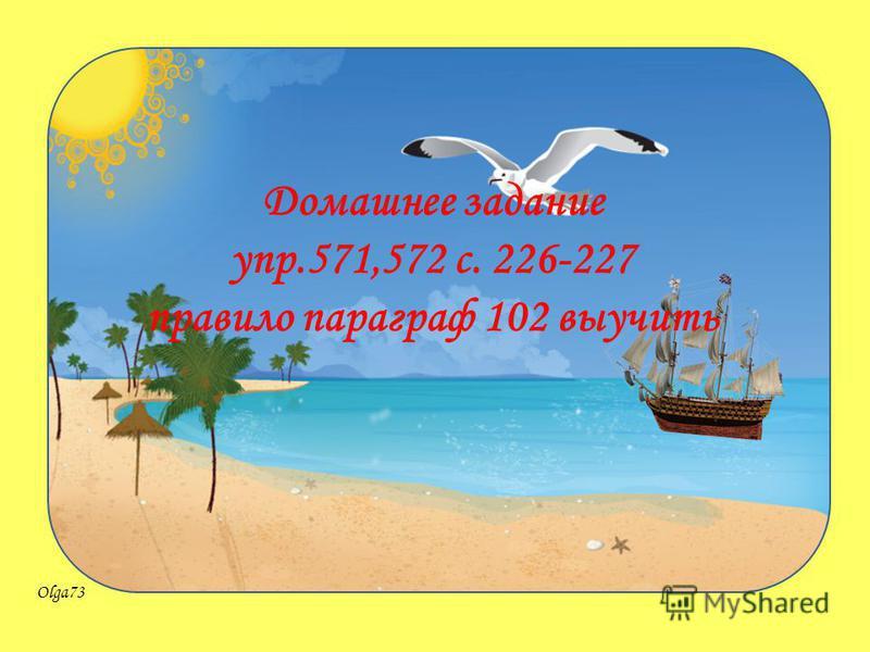 Olga73 Домашнее задание упр.571,572 с. 226-227 правило параграф 102 выучить