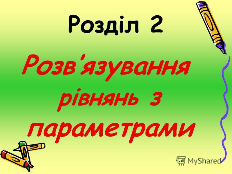 Розділ 2 Розвязування рівнянь з параметрами