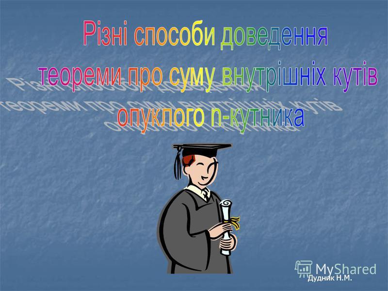 Дудник Н.М.
