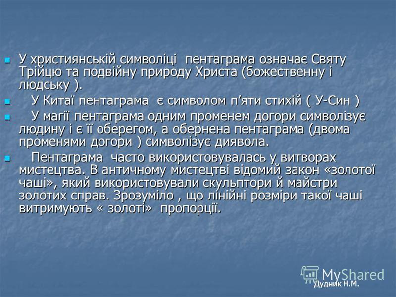 У християнській символіці пентаграма означає Святу Трійцю та подвійну природу Христа (божественну і людську ). У християнській символіці пентаграма означає Святу Трійцю та подвійну природу Христа (божественну і людську ). У Китаї пентаграма є символо