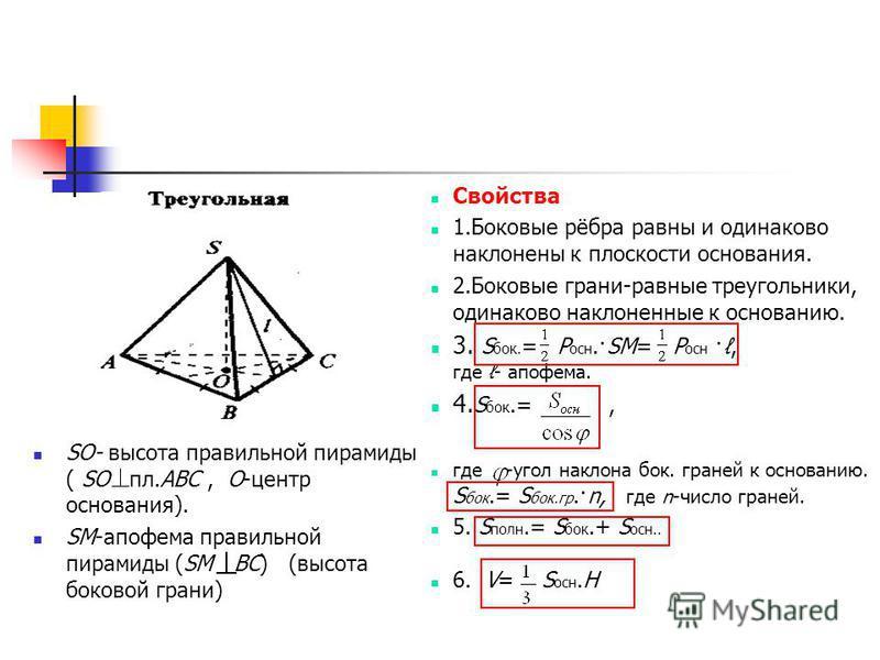 SO- высота правильной пирамиды ( SO пл.ABC, О-центр основания). SM-апофема правильной пирамиды (SM BC) (высота боковой грани) Свойства 1. Боковые рёбра равны и одинаково наклонены к плоскости основания. 2. Боковые грани-равные треугольники, одинаково