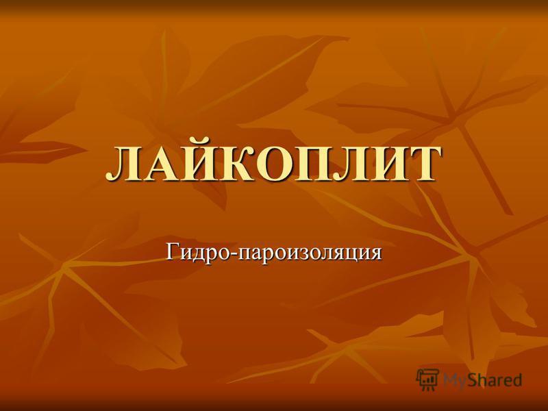 ЛАЙКОПЛИТ Гидро-пароизоляция