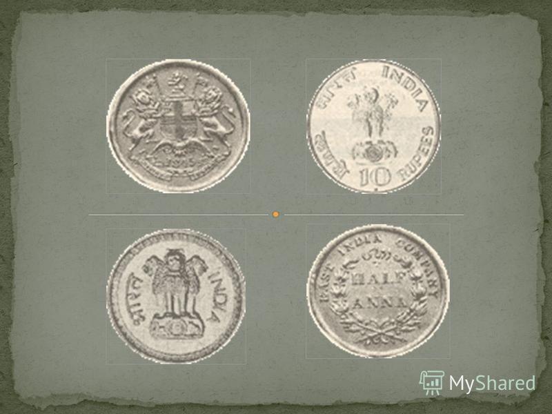 В VI веке до нашей эры персидский царь Дарий с запада начал завоевания. Индию от персов освободил только Александр Македонский и разбил их войска. В Индии проникли греческие монеты времен Александра Македонского, которые были очень красивы и пользова