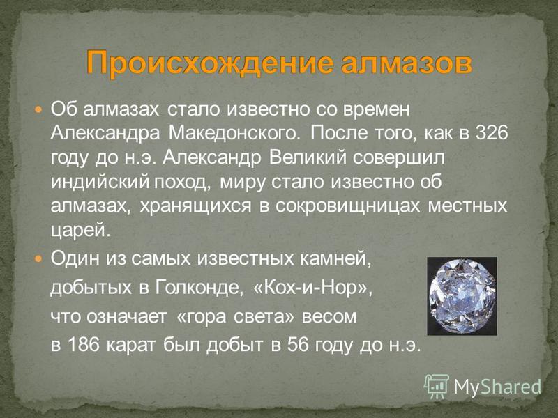 Мировая история алмазов началась до новой эры и долгие столетия, вплоть до XVII века, была связана с Индией. Эта далекая сказочная страна веками притягивала воображение европейцев своими богатствами.