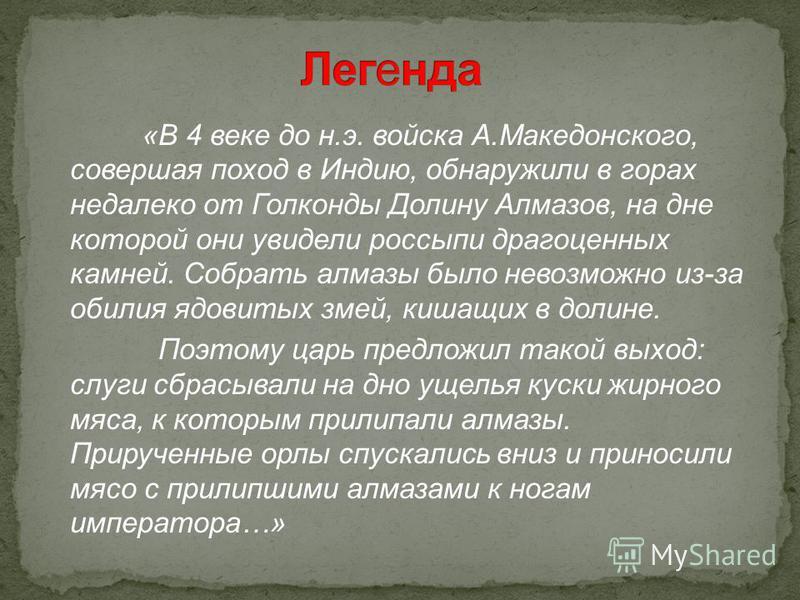Проект по химии Выполнили учащиеся 8 Б класса МОУ Сицкой СОШ Е.Борисова, К.Дулепов, М.Солопина 2010 год