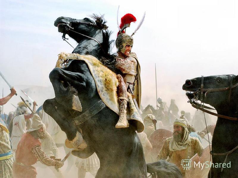 Александр Македонский (Великий)-создатель крупнейшей державы Древнего мира. Отважно и искусно завоевывал А.Македонский Персидское царство. Огромное пространство от Средиземного моря до Инда оказалось под властью греко-македонских правителей. В 326 г.