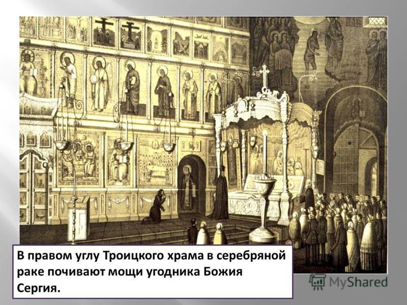 В правом углу Троицкого храма в серебряной раке почивают мощи угодника Божия Сергия.