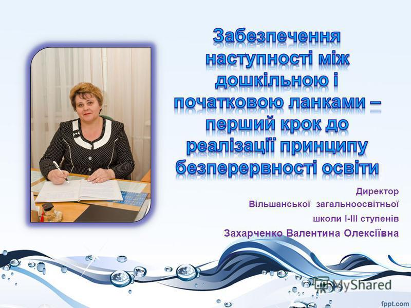 Директор Вільшанської загальноосвітньої школи І-ІІІ ступенів Захарченко Валентина Олексіївна