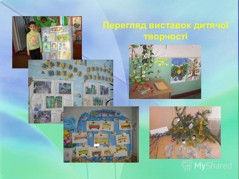 Перегляд виставок дитячої творчості