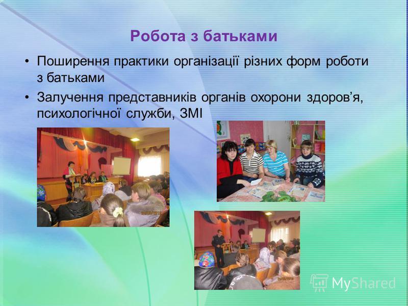 Робота з батьками Поширення практики організації різних форм роботи з батьками Залучення представників органів охорони здоровя, психологічної служби, ЗМІ