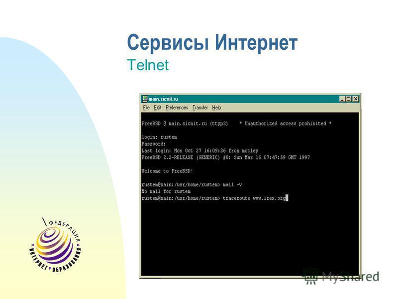 Сервисы Интернет Telnet