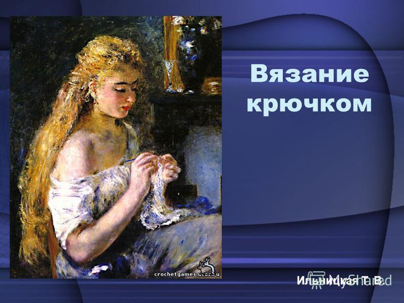 Вязание крючковм Ильницкая Т. В.