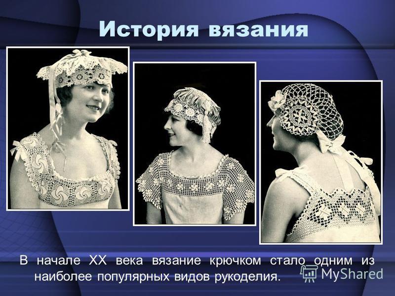 История вязания В начале XX века вязание крючковм стало одним из наиболее популярных видов рукоделия.