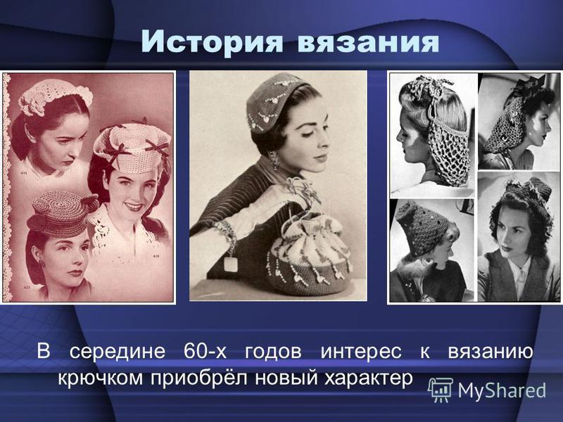 История вязания В середине 60-х годов интерес к вязанию крючковм приобрёл новый характер