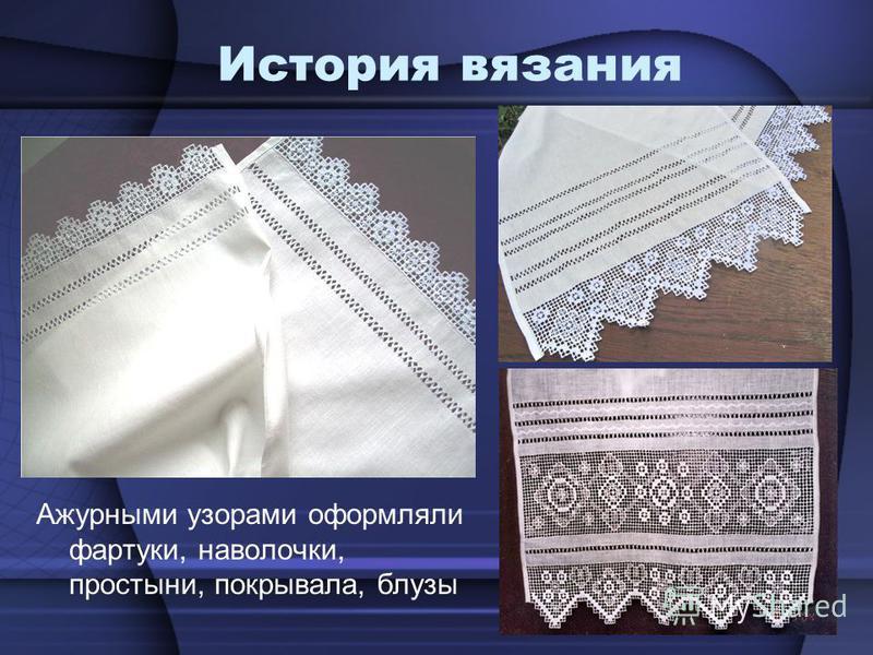 Ажурными узорами оформляли фартуки, наволочки, простыни, покрывала, блузы