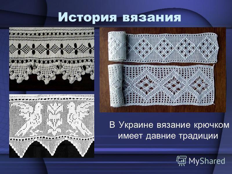 История вязания В Украине вязание крючковм имеет давние традиции