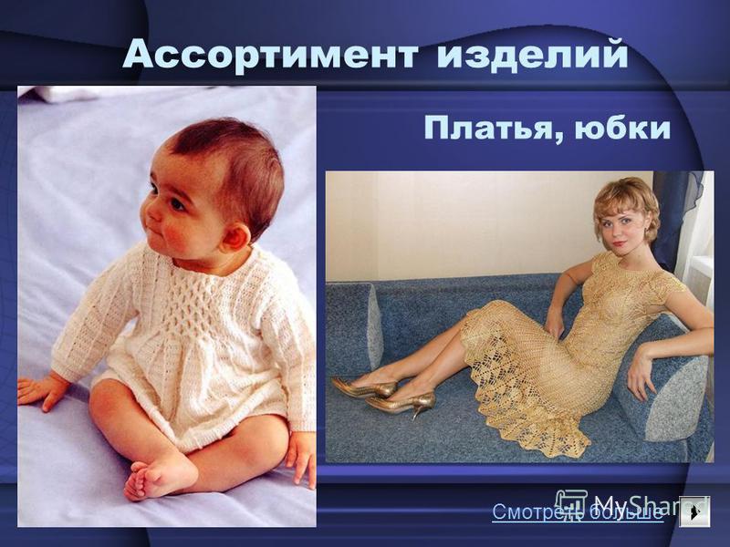 Ассортимент изделий Платья, юбки Смотреть больше