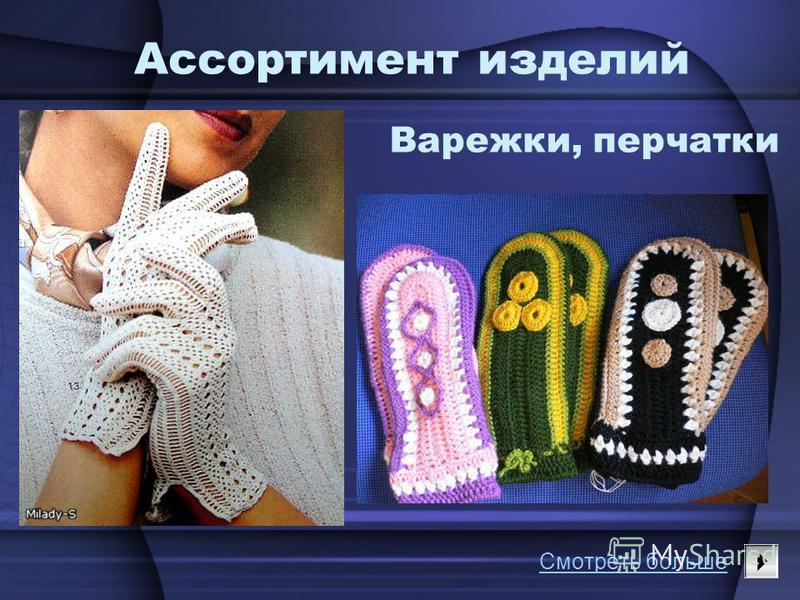 Ассортимент изделий Варежки, перчатки Смотреть больше