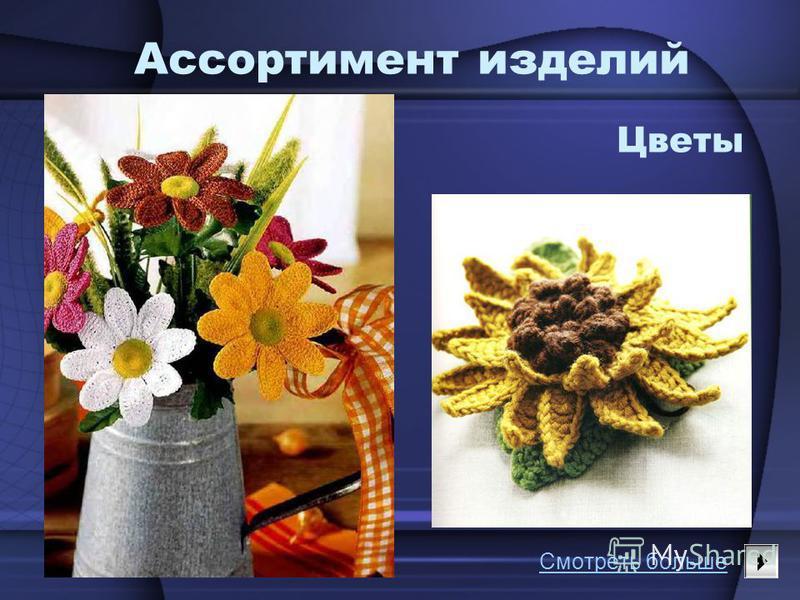 Ассортимент изделий Цветы Смотреть больше