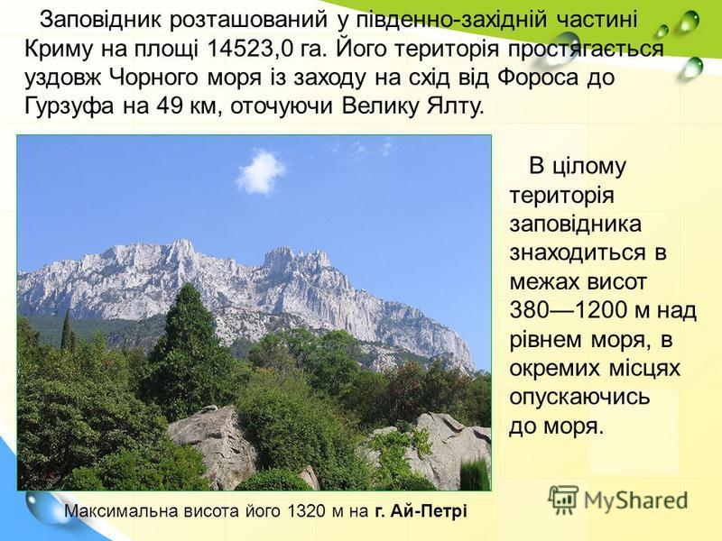 В цілому територія заповідника знаходиться в межах висот 3801200 м над рівнем моря, в окремих місцях опускаючись до моря. Заповідник розташований у південно-західній частині Криму на площі 14523,0 га. Його територія простягається уздовж Чорного моря