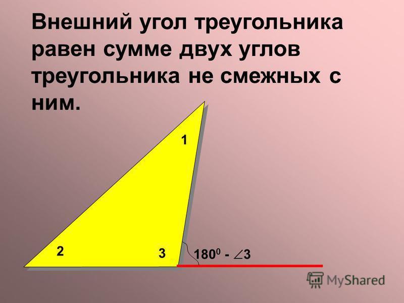 180 0 - 3 3 2 1 Внешний угол треугольника равен сумме двух углов треугольника не смежных с ним.