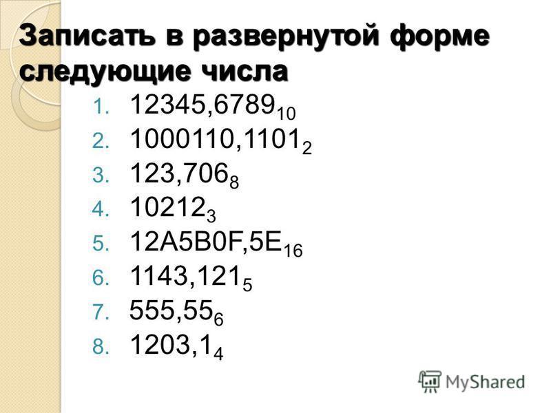 Записать в развернутой форме следующие числа 1. 12345,6789 10 2. 1000110,1101 2 3. 123,706 8 4. 10212 3 5. 12A5B0F,5E 16 6. 1143,121 5 7. 555,55 6 8. 1203,1 4