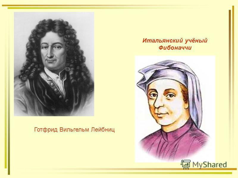 Готфрид Вильгельм Лейбниц Итальянский учёный Фибоначчи