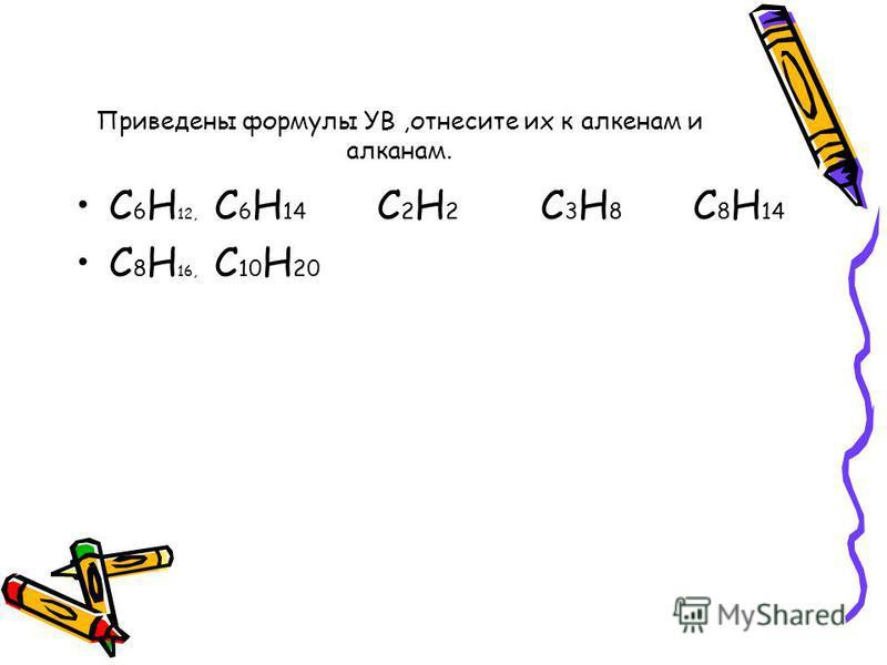 Приведрены формулы УВ,отнесите их к алкренам и алканам. C 6 H 12, C 6 H 14 C 2 H 2 C 3 H 8 C 8 H 14 C 8 H 16, C 10 H 20